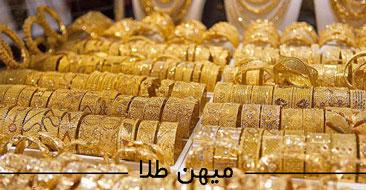 النگو طلا unnamed